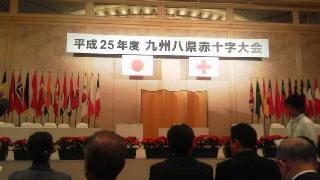 平成25年度 九州八県赤十字大会にご招待いただきました。