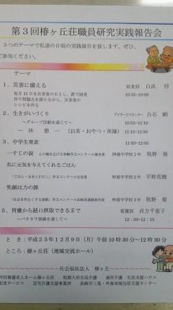 12月9日に10時30分より椿ヶ丘荘で開催いたします。神浦中学校の生徒さんの発表もありますよ!