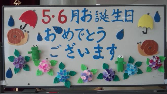 5・6月のお誕生会です。お天気にも恵まれ、楽しかったですね。