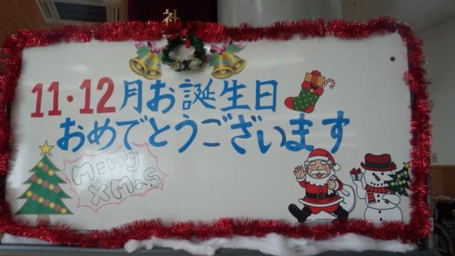 12月10日11・12月誕生会!